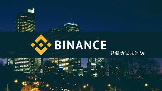 Binance(バイナンス)の特徴と登録方法まとめ