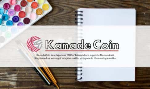 奏コインとは?仮想通貨KanadeCoin(KNDC)の特徴と購入方法まとめ