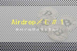 Airdropメモ#1(無料で仮想通貨を貰おう)