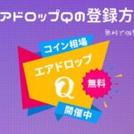 エアドロップQの登録方法【無料で仮想通貨を貰おう!】