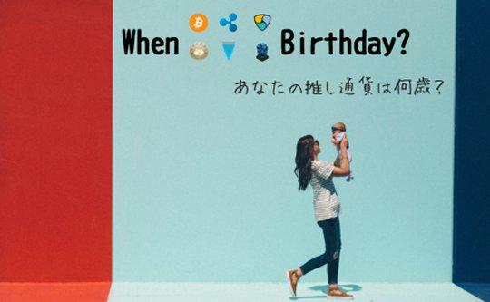 仮想通貨の誕生日一覧!あなたの推し通貨は何歳?