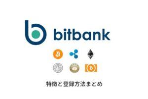 bitbankの特徴と登録方法まとめ!国内取引所ならビットバンク