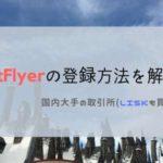 bitFlyer(ビットフライヤー)の登録方法を解説