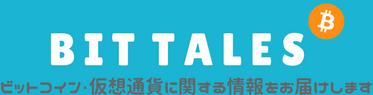 仮想通貨・ビットコインの投資ブログ BIT TALES