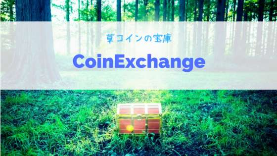 CoinExchangeの特徴と登録方法まとめ。XPやNANJなど多くの草コインが買える取引所
