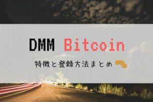 DMM Bitcoinの特徴と登録方法まとめ。アルトコインでレバレッジ可能な取引所