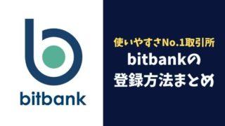使いやすさNo.1の取引所!bitbank(ビットバンク)の登録方法まとめ