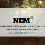 NEM(ネム/XEM)とは?特徴や購入方法まとめ