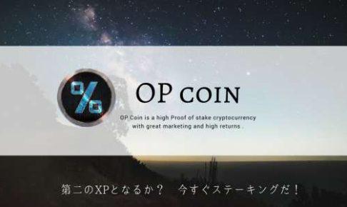 OPコイン(OPC)とは?特徴や購入方法まとめ