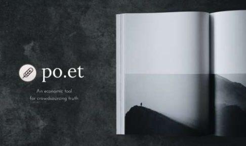 Po.et(POE/ポーエット)とは?特徴や購入方法まとめ