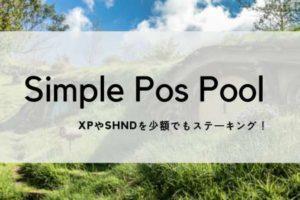 Simple Pos Poolの使い方 XPやSHND等のPoSコインをステーキングで増やそう!