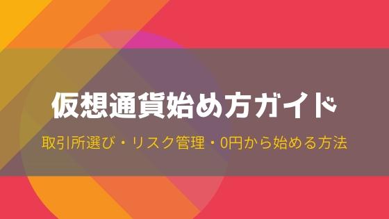 仮想通貨の始め方ガイド!取引所の選び方から0円で始める方法まで