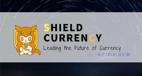 SHIELD(シールド/XSH)の特徴や購入方法まとめ