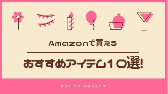 Amazonのおすすめ商品まとめ!avacusでお得に買い物しよう