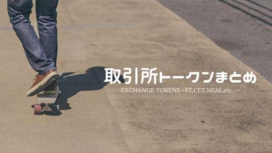 配当型の取引所トークンまとめ!Exchange Tokens-FT,CET,NEAL,etc...-