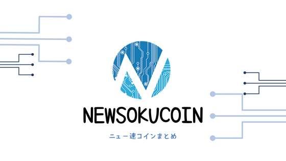 NEWSOKUCOIN(NSOK)とは?仮想通貨で新しい支援のカタチ
