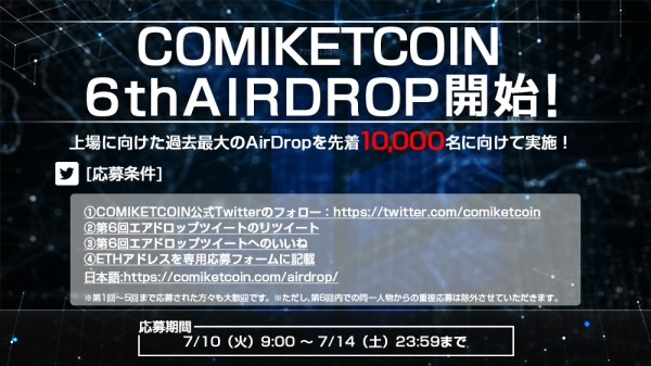 6th_airdrop