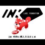 仮想通貨INK(インク)とは?特徴と購入方法まとめ