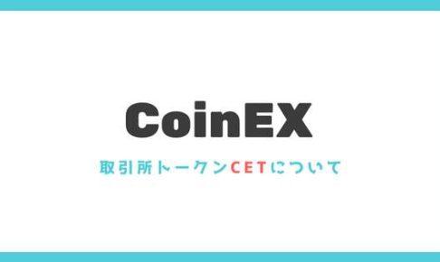 CoinEXの特徴と登録方法まとめ~取引所トークンCETで配当とairdrop~