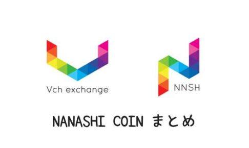 NANASHI COINとは?Vch exchangeの取引所トークン