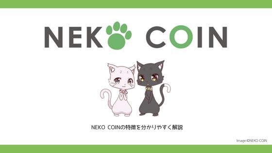 NEKO COINの特徴を分かりやすく解説