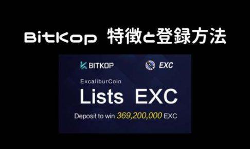 BitKop特徴と登録方法まとめ!えくすこ上場の取引所
