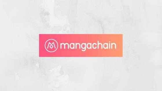 国産通貨mangachainとは?新しいマンガの経済圏を創るコイン