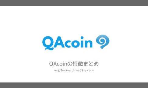 国産通貨QAcoinとは?ブロックチェーンによるQ&Aプラットフォーム