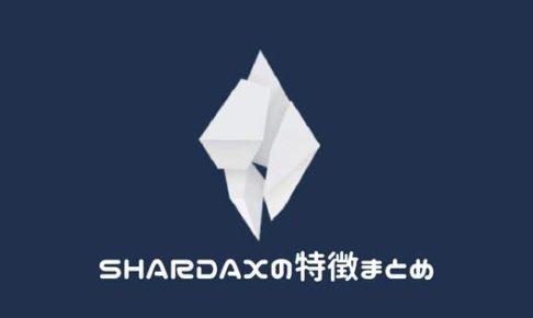 SHARDAXの特徴と登録方法まとめ