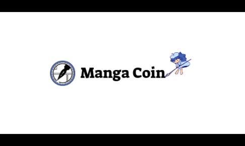 MangaCoin(マンガコイン)漫画家支援の国産通貨