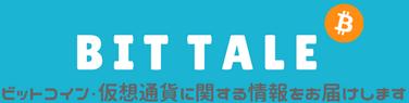 仮想通貨・ビットコインの投資ブログ BIT TALE