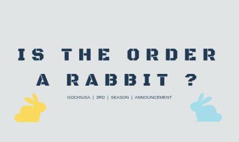 ごちうさ3期の制作決定!2019年には新作OVAも
