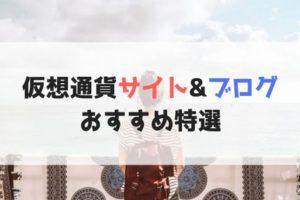 仮想通貨のおすすめサイト&ブログをご紹介!【2018年】