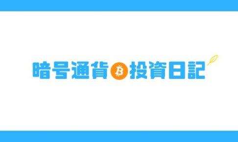 暗号通貨投資日記