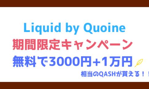 1万円分以上の仮想通貨が貰えるキャンペーン!Liquid by Quoineの登録方法まとめ