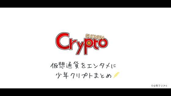 少年クリプトまとめ。世界初の仮想通貨漫画サイト