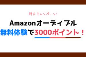 【神イベ】Amazonオーディブルの無料登録で3000ポイント貰えるキャンペーン!