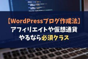 【WordPressブログ作成法】アフィリエイトや仮想通貨やるなら必須クラス