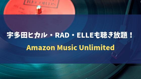 宇多田ヒカル・RAD・ELLEも聴き放題!Amazon Music Unlimited