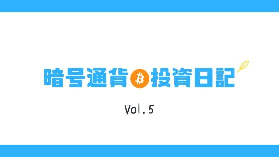 暗号通貨日記vol.5【50万を切ったBTC&カップラーメンLISKで買えない】