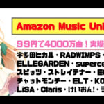 Amazon Music Unlimitedで宇多田ヒカルとアニソンを聞いてみた感想