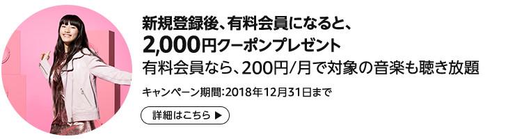 2000円のクーポン