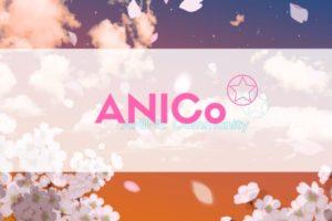ARTS配布イベント中!アニメコミュニティ「ANICo」について