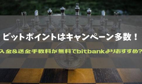 ビットポイントはキャンペーン多数!入金&送金手数料が無料でbitbankよりおすすめ?