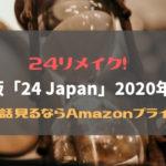 24リメイク!日本版「24 Japan」2020年公開|全話見るならAmazonプライム
