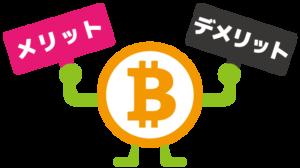 仮想通貨のメリットとデメリット