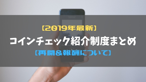 【2019年最新】コインチェック紹介制度まとめ|再開&報酬について