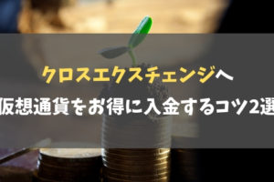 クロスエクスチェンジへ仮想通貨をお得に入金するコツ2選