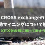 CROSS exchangeの自動マイニングについて解説!XEXをお得に掘ってみよう