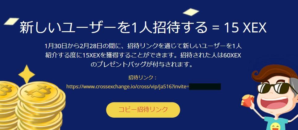 CROSS キャンペーン1